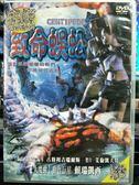 影音專賣店-P09-151-正版DVD-電影【致命蜈蚣】-賴瑞凱西