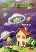 (二手書)勇闖宇宙二部曲-太空尋寶之旅