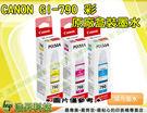 CANON GI-790 紅 原廠盒裝填充墨