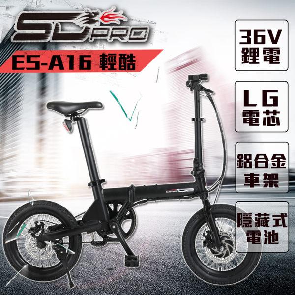 【SD PRO】ES-A16 輕酷 16吋 鋁合金 LG電芯 36V鋰電 隱藏式電池 折疊 電動車(客約出貨)