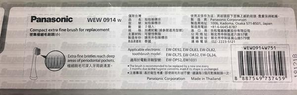 Panasonic國際牌電動牙刷刷頭 密集極細毛刷頭【WEW0914 K黑】一組2入裝;適用→EW-DL83 DL82 DA52 DL34 DP52