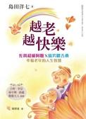 (二手書)越老越快樂:佐賀超級阿嬤X搞笑歐吉桑 幸福老年的人生智慧