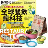 《數位時代》1年12期 贈 頂尖廚師TOP CHEF馬卡龍圓滿保鮮盒3件組(贈保冷袋1個)