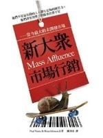 二手書博民逛書店《新大眾市場行銷Mass Affluence: 7 New Ru
