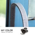 縫隙密封條 窗戶 門窗 自黏式 密封條 密封貼 防噪音 隔音 縫隙密封條(4入)【L082-1】MY COLOR