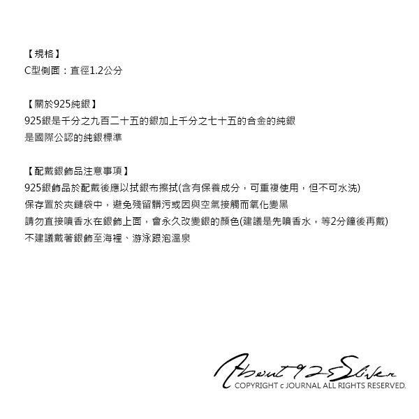 韓劇 太陽的後裔宋慧喬 925純銀極簡C型 針式耳環_質物日誌Journal