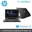 HP Gaming 15-dk1165TX 黑 15吋電競筆電 /i7-10870H/8G/512GSD/GTX1650Ti-4G