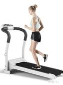 220V 【免安裝】跑步機家用款小型超靜音室內折疊健身房專用 aj9620『科炫3C』