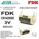 ✚久大電池❚ 日本 FDK 三洋 SANYO CR14250SE 3V 帶針腳3P 一次性鋰電 【PLC工控電池】FD5