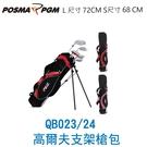 POSMA 高爾夫球包 支架槍包 高度 72CM L號 QB024L