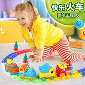 兒童拼裝電動軌道車玩具套裝火車小汽車益智寶寶1-3-5歲男孩禮物