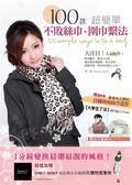 (二手書)100款超簡單不敗絲巾:圍巾繫法