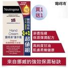 露得清有香護手霜56g+56g【熱銷回饋組】