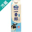福樂一番鮮低脂鮮奶936ML/瓶【愛買冷藏】