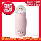 [滿388加購]櫻桃小丸子療癒保溫杯【康是美】
