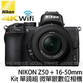 NIKON Z50 KIT 附 16-50mm F3.5-6.3 VR 贈3千元郵券+原電 (24期0利率 免運 公司貨) Z系列 數位單眼相機