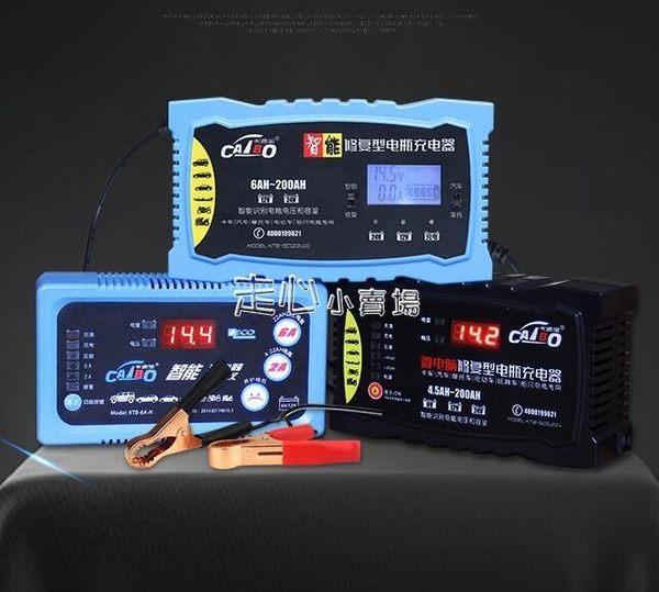 摩托車12V伏電瓶充電器12V 24v全智慧6伏充汽車電瓶蓄電池充電機 YYP 走心小賣場