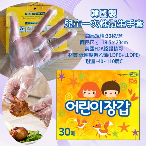 韓國製兒童一次性衛生手套/盒