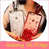 【萌萌噠】三星 Galaxy S6 / S6Edge  日韓個性女款 兔耳朵閃粉液體流沙保護殼 全包透明軟殼 手機殼