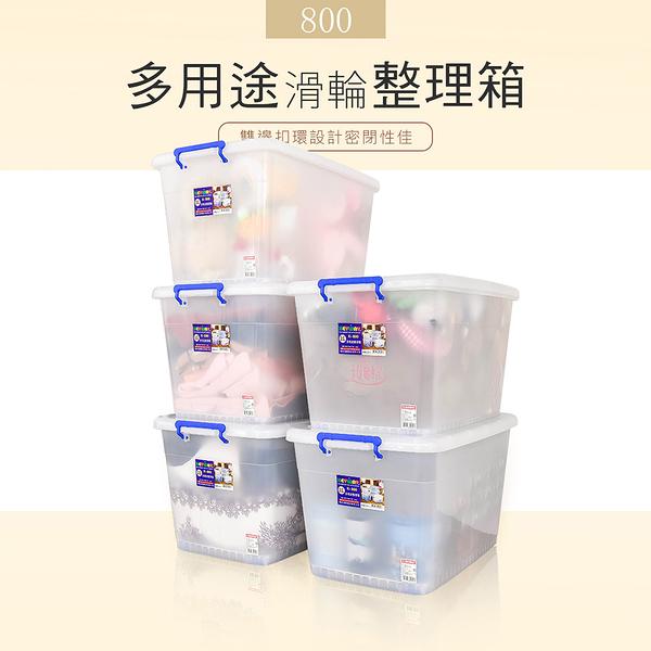 收納箱/置物箱/衣物箱 加厚滑輪整理箱【五入】K800 dayneeds