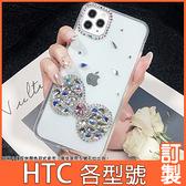 HTC U20 5G Desire21 20 pro 19s 19+ 12s U19e U12+ life 水晶蝴蝶結 手機殼 水鑽殼 訂製