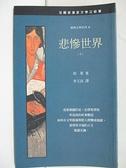 【書寶二手書T2/翻譯小說_BAF】悲慘世界(下)_維克多雨果