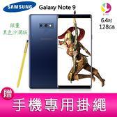 12期0利率 Samsung Galaxy Note 9 (6G/128G) 黑色沙漠限量版智慧型手機 贈『 手機專用掛繩*1』
