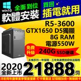 打卡雙重送 AMD主機4.2G六核GTX1650獨顯4G再升240G SSD碟含WIN10模擬器多開全順暢主機三年保