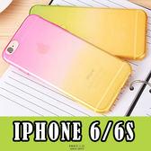 E68精品館 漸層 手機殼 APPLE IPHONE 6/6S 4.7吋 雙色 超薄半透明殼 渲染漸變 手機殼 保護套 TPU 矽膠軟殼