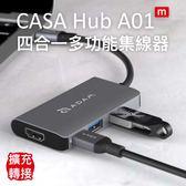 CASA Hub A01m USB 3.1 Type-C 四合一 多功能 集線器 MacBook Chromebook HDMI 4K