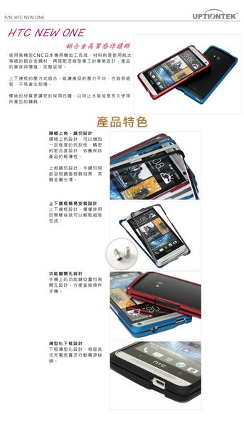 UPTIONTEK - Sandwich Series for HTC NEW ONE 金色航太鋁合金保護框