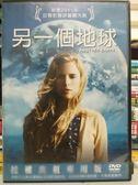 挖寶二手片-K05-024-正版DVD【另一個地球】-榮獲2011年日舞影展評審團大獎