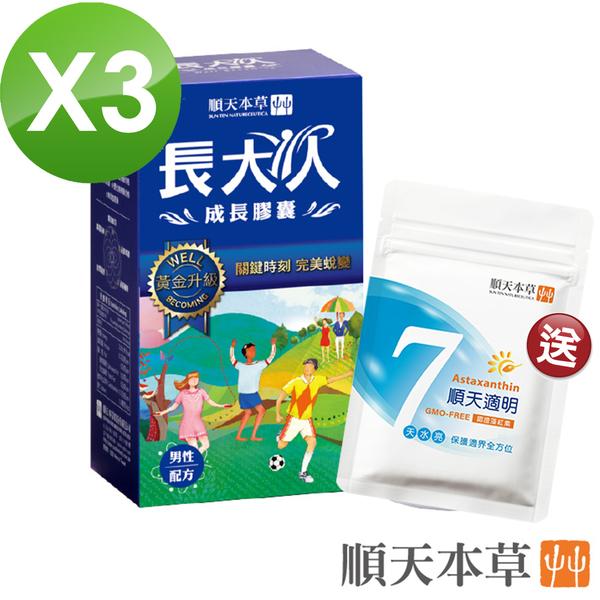 【順天本草】長大人成長膠囊男方-明亮滋養組(成長膠囊60顆/盒x3+送適明水亮包x2)