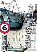 (二手書)台灣的老港口與老碼頭