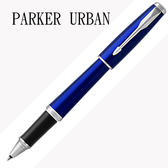 派克 URBAN 紳士寶藍白夾 鋼珠筆 (免費刻字)