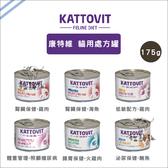 KATTOVIT康特維〔貓用處方罐,6種口味,175g〕(單罐)