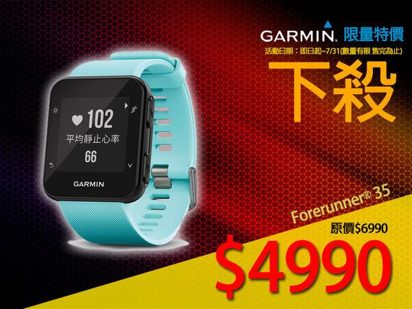 【時間道】GARMIN Forerunner35 -現貨-贈鋼化防爆膜GPS心率智慧跑錶-糖霜藍(010-01689-32)免運費