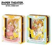 【日本正版】紙劇場 庫洛魔法使 紙雕模型 紙模型 立體模型 透明牌篇 小櫻 PAPER THEATER 501068 504410