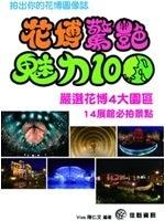 二手書博民逛書店 《花博驚艷魅力100》 R2Y ISBN:9866143244│Vios陳仁文