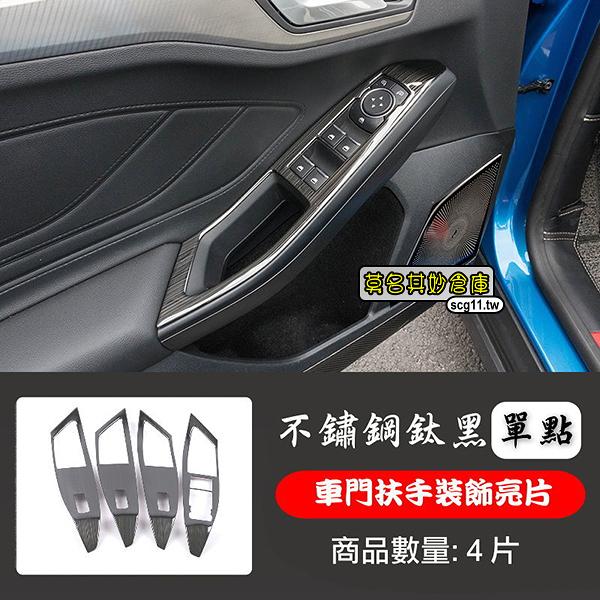 莫名其妙倉庫【4S105 車門扶手面板裝飾】19 Focus Mk4配件不鏽鋼鈦黑髮絲紋裝飾亮片