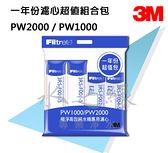 【現貨】3M RO純水機一年份替換濾心組合包/適用PW1000/PW2000【水之緣】