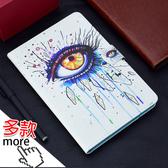蘋果 iPad 2 iPad3 iPad4 Air Air2 車線彩繪平板套 平板皮套 平板皮套 插卡 支架 磁扣 平板保護套
