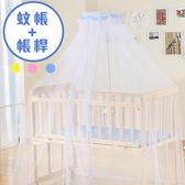 嬰兒床蚊帳支架宮廷式蚊帳圓頂落地寶寶蚊帳JB002 好娃娃