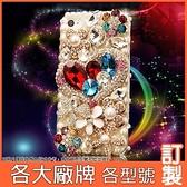 Realme X50 Pro 華碩 ZS630KL vivo X60 Pro 紅米 Note 9 小米 10T 寶石愛心鑽殼 水鑽殼 手機殼 保護殼 訂製
