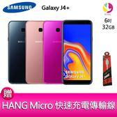 分期0利率 三星 SAMSUNG Galaxy J4+ (3G/32G)智慧型手機 贈『快速充電傳輸線*1』