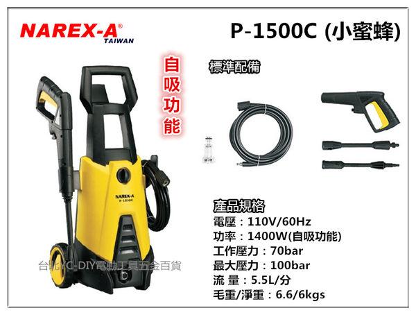 【台北益昌】 拿力士 NAREX-A P-1500C (自吸功能) 高壓清洗機 洗車機 非 ajp-1600