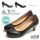MIT職場小黑鞋 素面尖頭6.3cm中跟鞋