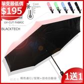【買一送一】40吋自動黑膠傘-抗UV傘_折疊傘 / 晴雨傘防風傘超輕傘洋傘折疊傘遮陽傘防曬傘自動傘