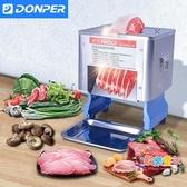 切肉機 電動絞肉機切絲切片三七肉丁機全自動家用切菜機不銹鋼(220V)  汪喵百貨