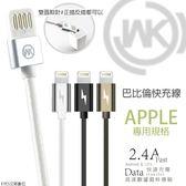 1米2.4A【巴比倫】USB雙面 蘋果 iPhone 5 6 7 8 Plus Xs Max XR 高速 傳輸 充電線